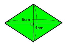 求め 方 ひし形 の の 面積